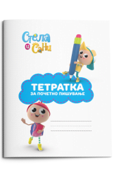 tetratka-bela