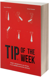 tip_of_the_week