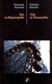 Пат за Парамарибо