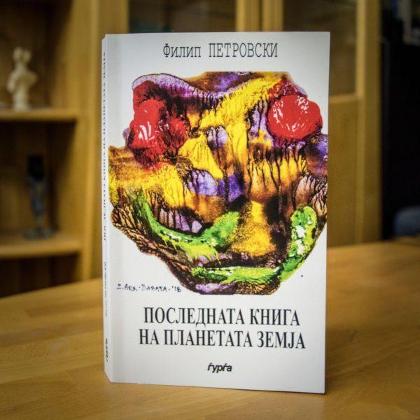 Последната книга на планетата Земја
