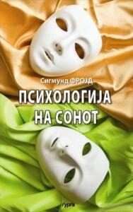 Психологија на сонот