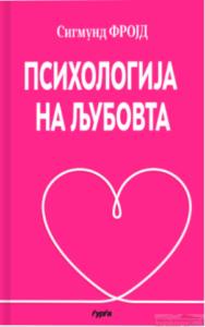 Психологија на љубовта