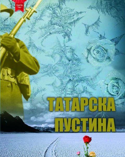 Татарска пустина