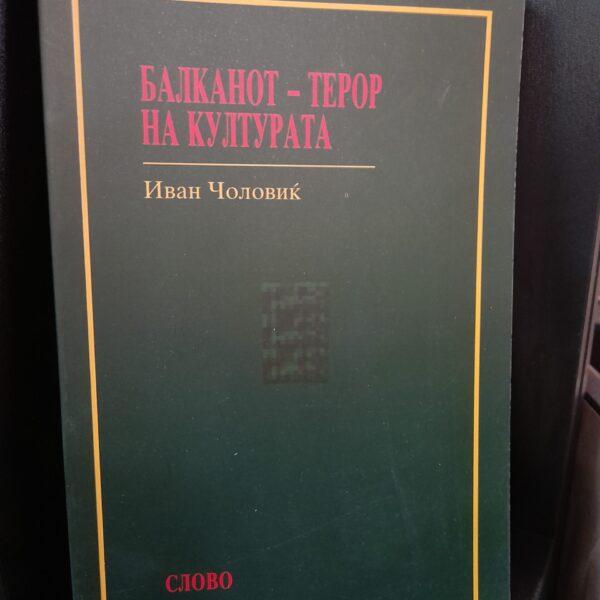 балканот - терор на културата