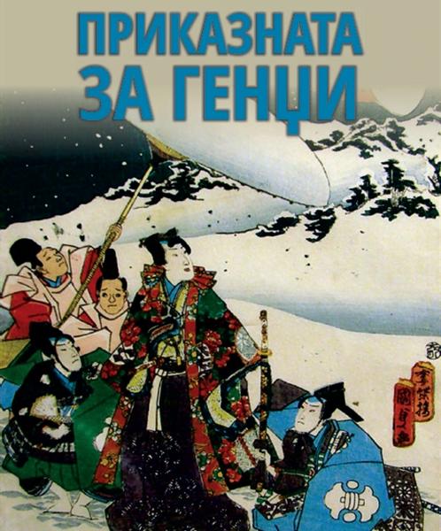 приказната за генџи