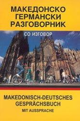 македонско германски разговорник