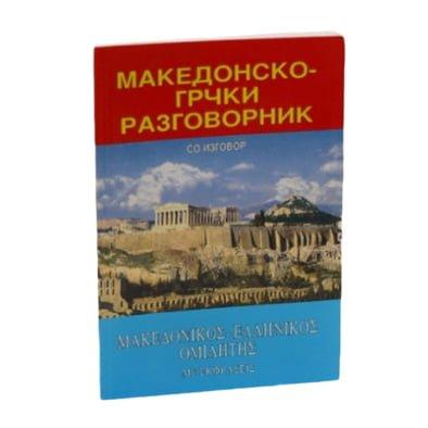 македонско грчки разговорник