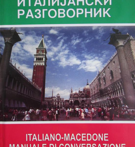 македонско италијански разговорник