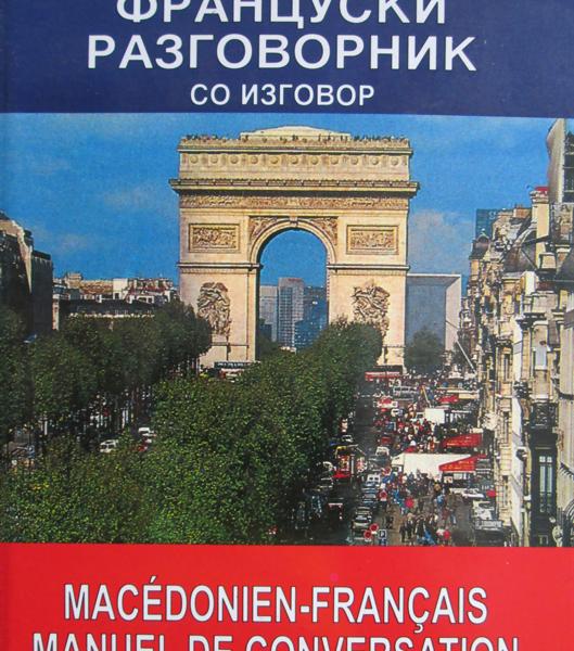 македонско француски разговорник
