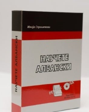 научете албански